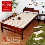 【P10倍&500円クーポン配布中】 すのこベッド 高さ調節可能な天然木すのこベッド Absalom アブサロム シングルサイズ おしゃれ ベッドフレーム ベッド