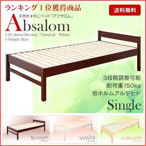 すのこベッド シングル 高さ調節可能な天然木すのこベッド Absalom アブサロム 北欧 ベッド 木製ベッド 新生活 ベッド シンプル 送料無料 P25Jun15