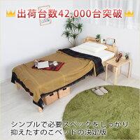 すのこベッド高さ調節可能な天然木すのこベッドAbsalomアブサロムシングルサイズおしゃれ送料無料