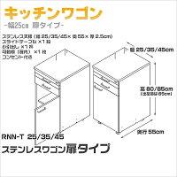 ステンレス天板キッチンワゴン扉タイプ幅25cm