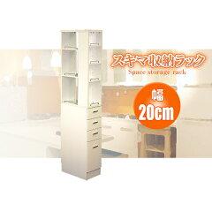 隙間収納ラック 幅20cmタイプ[すき間 スキマ収納]ピッタリサイズの収納庫