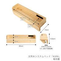天然木システムベッドKURAオプション専用棚送料無料北欧パイン材のシステムベッド子供シンプルおしゃれベッドすのこベッド