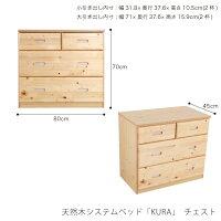 天然木システムベッドKURAオプションチェスト送料無料北欧パイン材のシステムベッド子供シンプルおしゃれベッドすのこベッド
