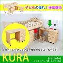 天然木システムベッド KURAオプション デスクのみ 学習机...