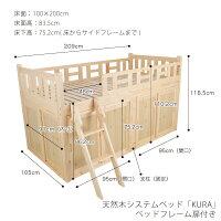 天然木システムベッドKURAベッドフレーム扉付き送料無料北欧パイン材のシステムベッド子供シンプルおしゃれベッドすのこベッド