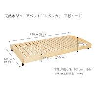 楽天市場】天然木ジュニアベッド REBECCA 二段ベッド用 下段ベッドのみ
