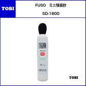 ミニ騒音計 SD−1800