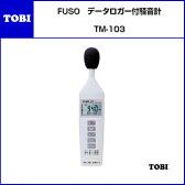 騒音計 TM−103(データロガー付)