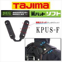 【タジマTAJIMA】SEG安全帯ハーネス・サスペンダーにSEG安全帯肩パットUSKPUS-Fフリーサイズ