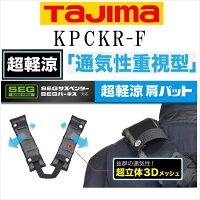 【タジマTAJIMA】【夏向け超軽涼シリーズ】SEG安全帯ハーネス・サスペンダーに安全帯肩パットCKRKPCKR-Fフリーサイズ