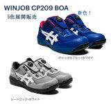 【送料無料】【アシックスasics】安全靴・作業靴ウィンジョブCP203JSAA規格A種ハイカット・メッシュマジックタイプ