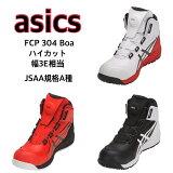 【送料無料】【アシックスasics】安全靴・作業靴ウィンジョブFCP304JSAA規格A種ハイカットBoa