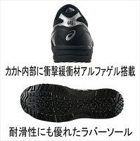 【送料無料&手袋1双プレゼント】【3月上旬発売予定。予約販売】【新色アシックスasics】安全靴・作業靴ウィンジョブFIS41LJSAAB種
