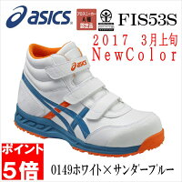 【3月上旬発売新色・予約販売】【アシックスasics】安全靴・作業靴ウィンジョブFIS53SJSAA規格A種0149ホワイト×サンダーブルー