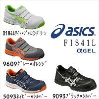 【送料無料】【新色アシックスasics】安全靴作業靴ウィンジョブFIS41LJSAAB種