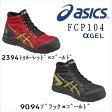 【送料無料】【アシックス asics】【新色追加】安全靴・作業靴ウィンジョブFCP104JSAA規格 A種ハイカットメッシュ・シューレースタイプ