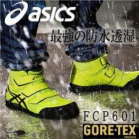 【送料無料】【アシックスasics】【ゴアテックスGORE-TEX】安全靴・作業靴ウィンジョブFCP601JSAA規格A種ハイカット防水透湿