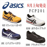 【送料無料】【アシックスasics】【新色追加】安全靴・作業靴ウィンジョブCP201JSAA規格A種ローカット・シューレースタイプ