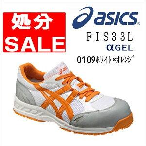 【期間延長】【アシックス asics】安全靴・作業靴ウィンジョブFIS33LJSAA規格 B種0109ホワイト×オレンジ