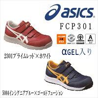 【送料無料】【アシックスasics】安全靴・作業靴ウィンジョブCP301JSAA規格A種ローカット・マジックタイプ