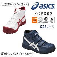 【送料無料】【アシックスasics】安全靴・作業靴ウィンジョブCP302JSAA規格A種ハイカット・マジックタイプ