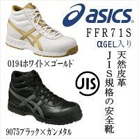 【送料無料】【アシックスasics】安全靴・作業靴ウィンジョブ71SJIS規格天然皮革・本革ハイカットシューレースタイプ