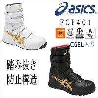 【送料無料】【アシックスasics】安全靴・作業靴ウィンジョブCP401JSAA規格A種半長靴ベルトタイプ