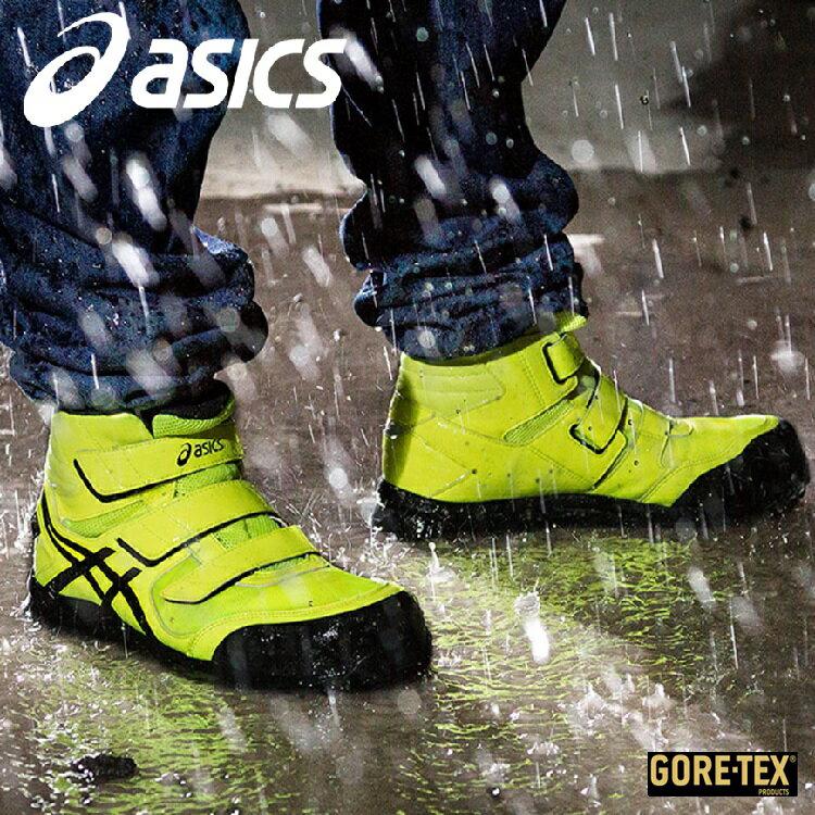 【送料無料】【アシックス asics】【ゴアテックス GORE-TEX】安全靴・作業靴ウィンジョブFCP601JSAA規格 A種ハイカット防水透湿