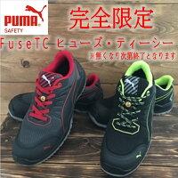 【送料無料】【完全限定販売】【PUMA安全靴】FuseTCプーマヒューズ・ティーシーローカット64.420.8レッド64.421.8グリーンENISOS120345欧州規格認定
