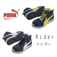 【送料無料】【PUMA安全靴】RiderMidプーマライダーミッドJSAA規格A種63.351.0ブルー63.350.0ブラックハイカット幅広タイプ4E
