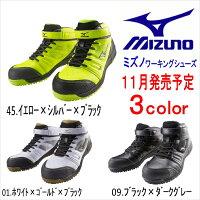 【11月発売予定】【先行予約販売】【送料無料】【ミズノMIZUNO】安全靴作業靴C1GA1602ミズノ・オールマイティミッドカットマジック・紐タイプJSAAA種