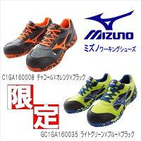 【限定カラー】【送料無料】【ミズノMIZUNO】安全靴作業靴C1GA1600ミズノ・オールマイティJSAAA種