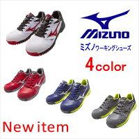 【送料無料】【ミズノMIZUNO】安全靴作業靴C1GA1700ミズノ・オールマイティLS紐タイプJSAAA種