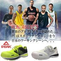 【送料無料】【PEAKピーク】安全靴作業靴RUN-4502ピークセーフティーシューズ