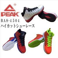 【送料無料】【PEAKピーク】安全靴作業靴BAS-4504ハイカットシューレースピークセーフティーシューズ