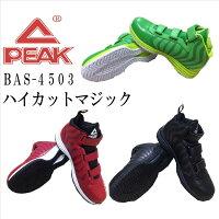 【送料無料】【PEAKピーク】安全靴作業靴BAS-4503ハイカット3本マジックピークセーフティーシューズ
