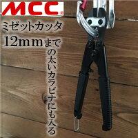 【レターパックライトOK】MCCミゼットカッタMCK-0020太いカラビナ仕様・スチール製バンセンカッター