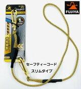 【レターパックライトOK】【フジヤFUJIYA】【安全コード・セーフティーコード】布製安全コード3kgFSC-3