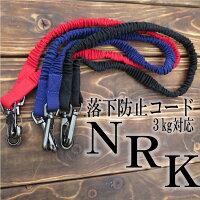 【レターパックライトOK】NRK布製安全コード3kg落下防止コード