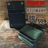 【PROGEARプロギア】【丸三商事】3号帆布腰袋【大】PG-CB02黒・OD(国防色)