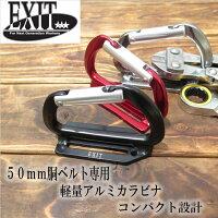 【EXITイグジット】軽量コンパクト設計CH01シングルアルミカラビナマッドブラック・レッド・ガンメタ