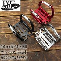 【EXITイグジット】軽量コンパクト設計CH02ダブルアルミカラビナマッドブラック・レッド・ガンメタ