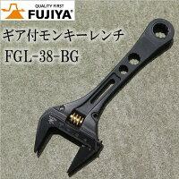 【レターパックライトOK】【フジヤFUJIYA】ギア付きモンキーレンチブラック×ゴールドFGL-38-BG
