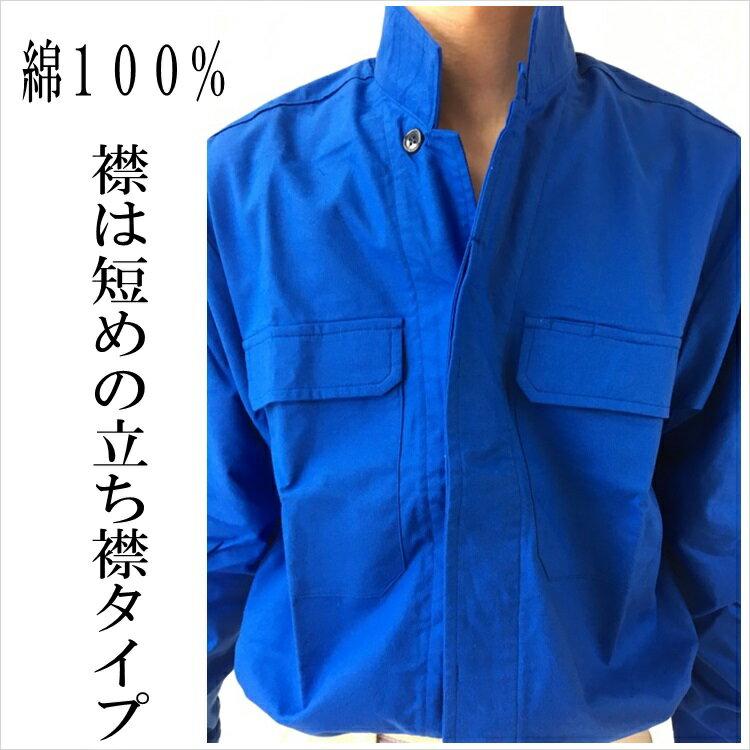 【備前屋・立ち襟シャツ】【鳶服・作業着】950江戸前長袖シャツ綿100%M~3L
