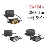 【タジマTAJIMA】【LEDヘッドライト】LE-F281DLEDヘッドライト最大280ルーメンlmイエロー、ホワイト、グレー3色展開単三電池×2本使用