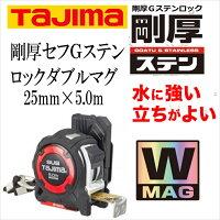 タジマTAJIMAスケールコンベックスセフコンベ剛厚セフステンロックダブルマグGASFSLWM2550メートル目盛25mm×5.0m