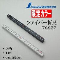【レターパックライトOK】【限定カラー】【シンワ測定】78857ファイバー折尺黒・白5折・1m・cm表示