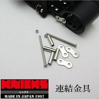 【レターパックOK】KNICKSニックス工具差しホルダー用パーツ部品連結金具セット単品N-1