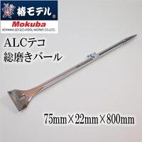【希少品少量生産】【椿モデルモクバ】総磨きALCテコバール800mm