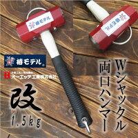 【椿モデルOH工業】【ハンマー】OH改グラスファイバー柄両口ハンマーダブルシャックル30cm・1.5kg
